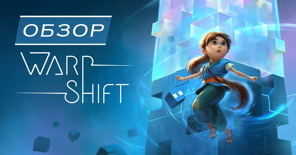 Обзор warp shift