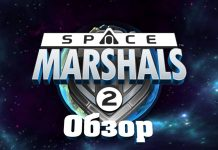 Обзор Space Marshals 2