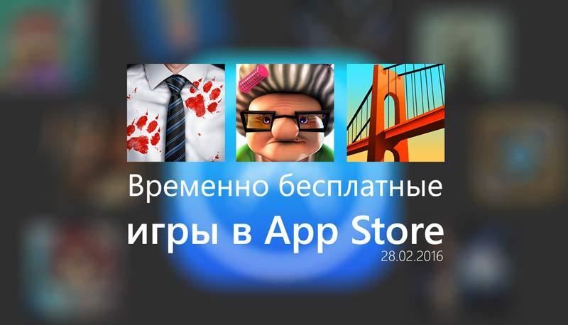 Бесплатные игры в App Store