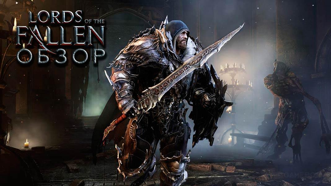 обзор Lords of the Fallen ios android